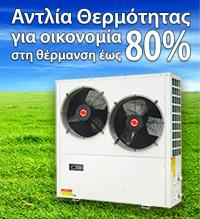 Αντλίες Θερμότητας (Heat Pumps)