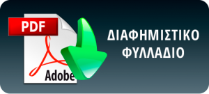 ADTHERM / OPENENERGY BOILER ΜΕ ΑΝΤΛΙΑ